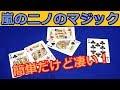 【種明かし】嵐のニノがやってる凄いカード当て【すぐできる】Card Trick Tutorial