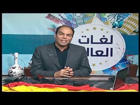 لغات العالم - تعلم اللغة الألمانيةد أشرف سمير 15-03-2019