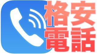 電話をかけない人の通話料節約アプリ「格安電話」【iPhoneアプリレビュー】