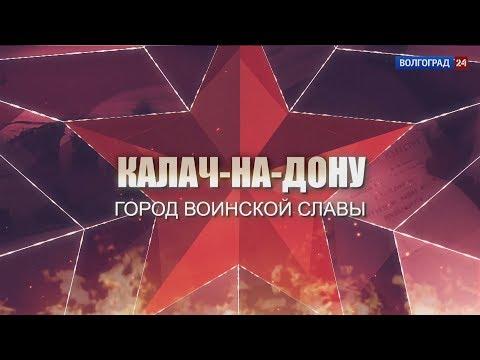 """""""Калач-на-Дону. Город воинской славы"""""""
