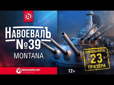 Montana. Внеконкурсный спецвыпуск «НавоевалЪ» № 39 [World of Warships] (видео)