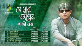 Mayar Agun Album  Kazi Shuvo  Bangla New Song  Eid ul Azha 2016  Suranjoli