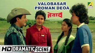 Download Video Valobasar Proman Deoa   Dramatic Scene   Nawab   Ranjit Mallick MP3 3GP MP4