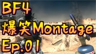 【BF4】Ep.01-爆笑Montage【ゆっくり実況】