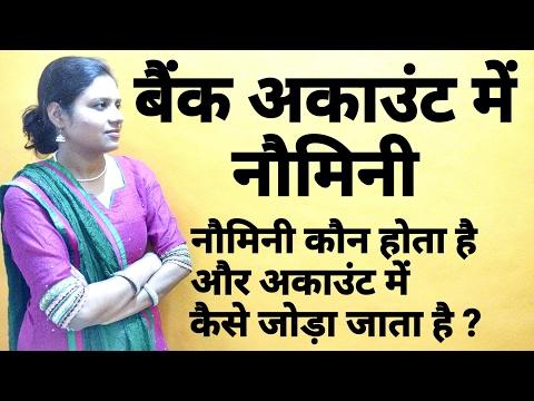 Nominee & Nomination - Bank & Banking tips - in Hindi
