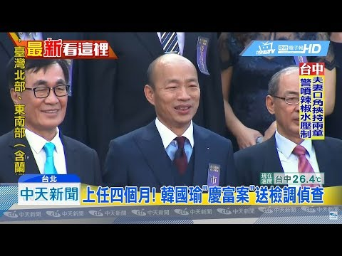 20190516中天新聞 溫良恭儉再也不讓! 「慶富、南辦」韓國瑜反擊痛打綠營