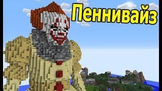 КЛОУН ПЕННИВАЙЗ в МАЙНКРАФТ!