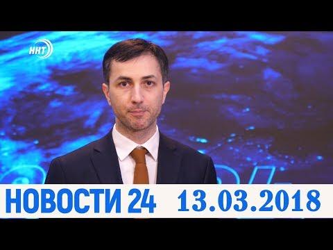 Новости Дагестан за 13. 03. 2018 год. - DomaVideo.Ru