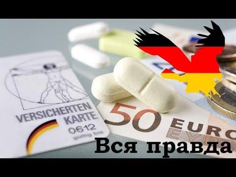 Вся правда как живут в германии 9 ч. Медицина германии. (видео)