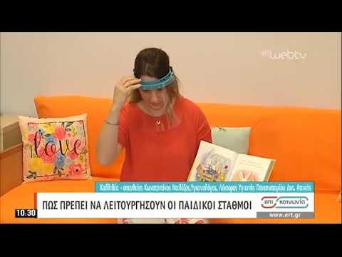 Πώς πρέπει να λειτουργήσουν οι παιδικοί σταθμοί | 28/05/2020 | ΕΡΤ