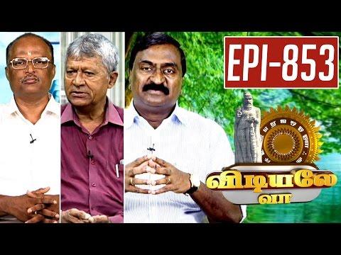 Vidiyale-Vaa-Epi-853-24-08-2016-Kalaignar-TV