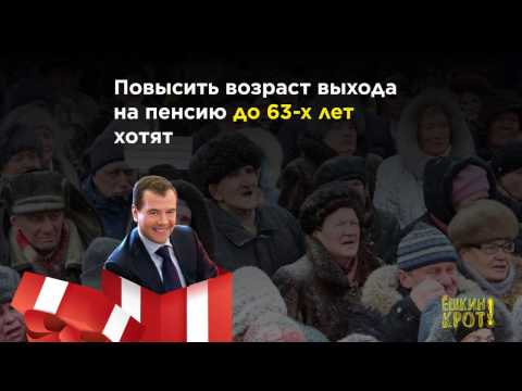 Что будет после выборов 2018 Планы властей о которых не говорит телевизор - DomaVideo.Ru