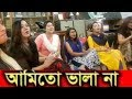 Download Lagu Ami To Vala Na | আমিতো ভালা না ভালা. || Deshi Media Mp3 Free