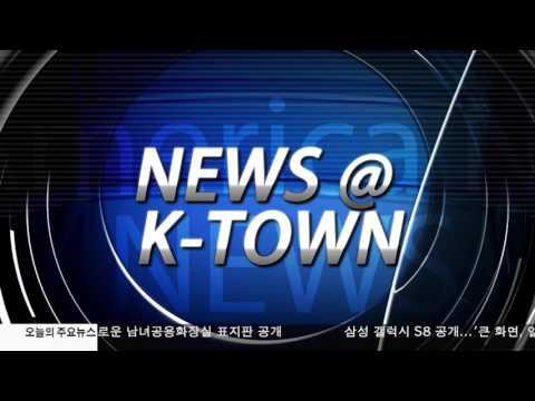 한인사회 소식 3.29.17 KBS America News