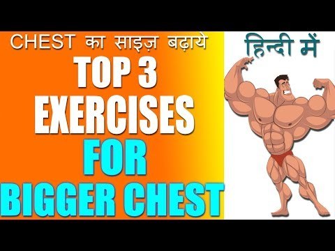 Fat burner - Top 3 Best Exercises For A Bigger Chest  Increase Chest Size  Chest Workout For Size [ HINDI ]