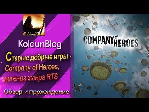 Старые добрые игры - Company of Heroes, легенда жанра RTS
