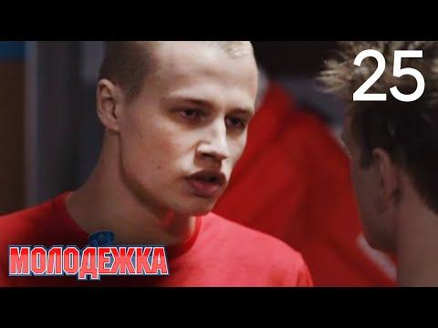 Молодежка   Сезон 1   Серия 25 (видео)