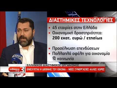 Ενισχύεται η εικόνα του Ελληνικού Διαστημικού Οργανισμού | 22/12/2018 | ΕΡΤ