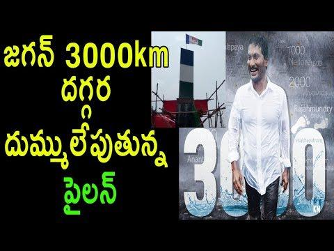 YS Jagan Padayatra Highlights Vijaynagaram Pylon Statue 3000Kms Fans Exclusive | Cinema Politics