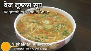 Click http://nishamadhulika.com to read Vegetable Noodle Soup Recipe in Hindi. For the Best recipes on YouTube, log onto ...