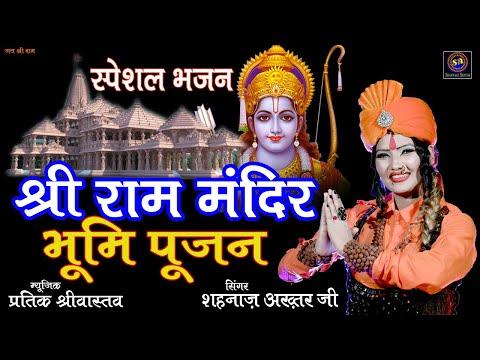 श्री रामजन्मभूमि पूजन पर विशेष राम भजन ~ Hits Ram Bhajan ~ Shahnaaz Akhtar ~ 9753716278 ~ HD Video