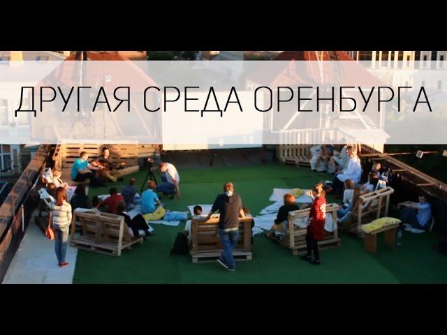 Другая среда Оренбурга
