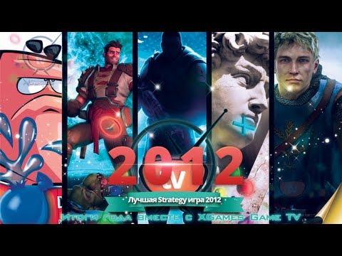 Лучшая Strategy игра 2012 (Best Strategy game 2012)