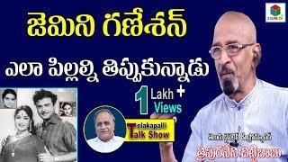 Video Tripuraneni Chittibabu About Gemini Ganesan And #Mahanti Savitri Life || Telakapalli Talkshow MP3, 3GP, MP4, WEBM, AVI, FLV Maret 2019