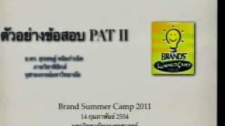 Brand's Summer Camp 20110214ฟิสิกส์ PAT2 ดร.สุรเชษฐ์