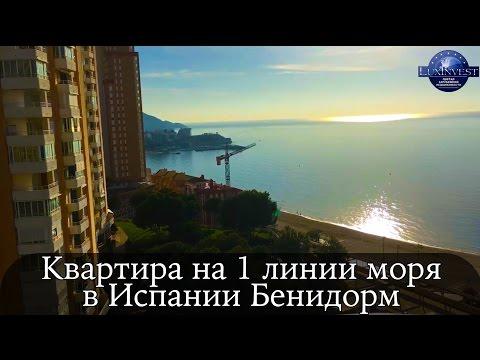 Срочно! Квартира в Испании на 1 линии моря! Недвижимость в Испании