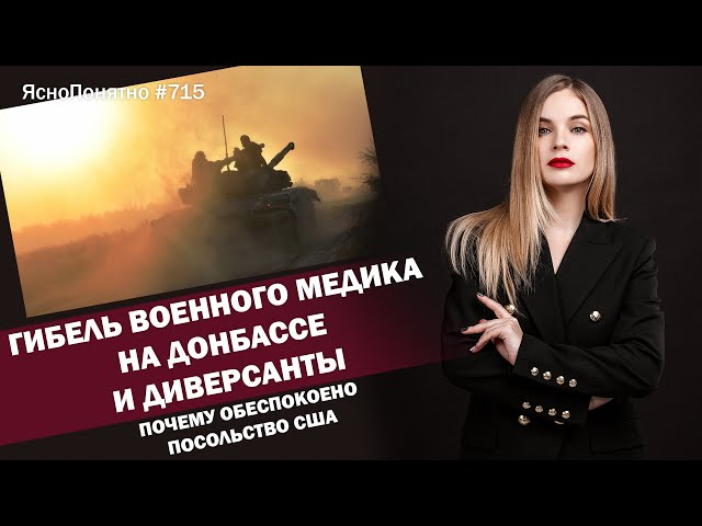 Гибель военного медика на Донбассе и диверсанты.