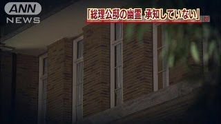 「総理公邸の幽霊承知していない」を閣議決定13/05/24