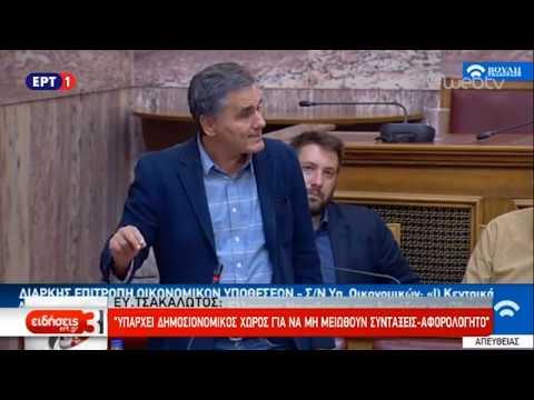 Τσακαλώτος: «Υπάρχει δημοσιονομικός χώρος για να μη μειωθούν συντάξεις-αφορολόγητο | ΕΡΤ