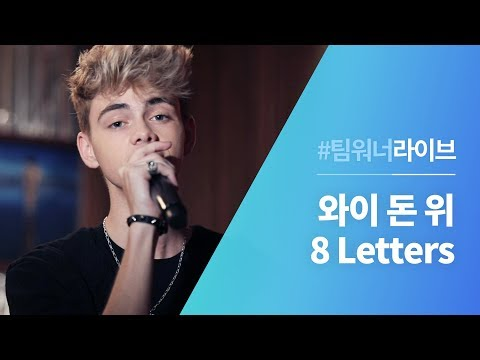 #Team워너 라이브 - 와이 돈 위 (Why Don't We) - 8 Letters