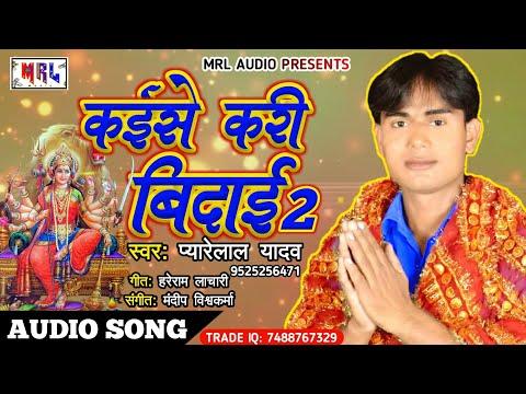 Video || कईसे करी बिदाई 2 || [New Bhojpuri Devi geet 2018] Suparhit Bhojpuri Devi gana  {Pyarelal yadav} download in MP3, 3GP, MP4, WEBM, AVI, FLV January 2017