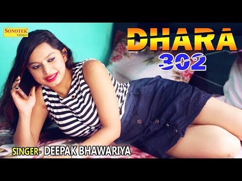 Dhara 302 || धारा 302 || Deepak Bhawariya || New Haryanvi Hit Song 2017