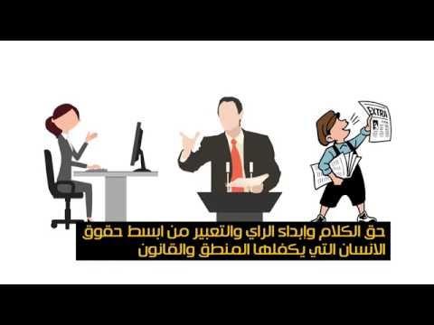 حرية التعبير في الامارات 2016