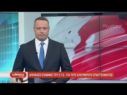 Τίτλοι Ειδήσεων ΕΡΤ3 19.00 | 29/01/2019 | ΕΡΤ