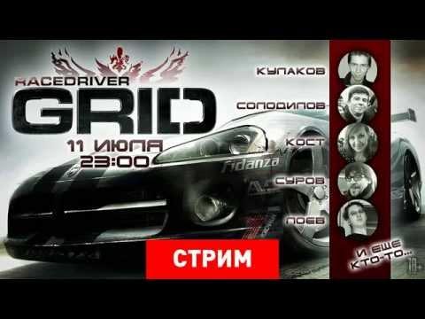 Месяц GRID'а на StopGame.ru