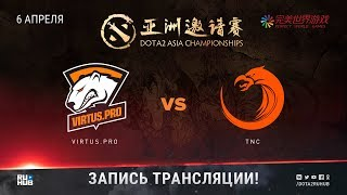 Virtus.pro vs TNC, DAC 2018, game 2 [V1lat, Adekvat]