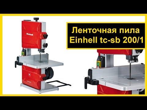 Ленточная пила EINHELL TC-SB 200/1. СБОРКА и ОБЗОР.