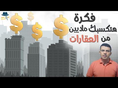 المخبر الاقتصادي 5 | فكرة هتكسبك ملايين من العقارات