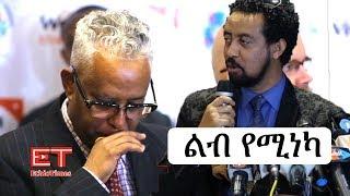 Ethiopia: ልብ የሚነካ - አክቲቪስት ታማኝ በየነ አርቲስት ደሳለኝ ሀይሉ | Tamagn Beyene | Desalegn Hailu