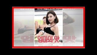 Mother's Taste 2017 Movie Korean | Another new series of mom's came out [ Movie Review HD ]
