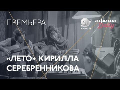 #Канны-2018: «Лето» Кирилла Серебренникова — премьера (видео)