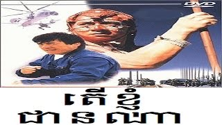 Khmer Chinese Movie - Jackie Chan Who Am I [Full movie]