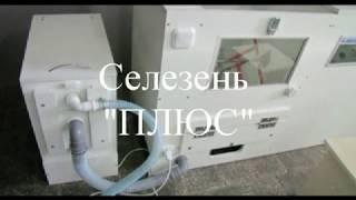 Универсальная линия Селезень Плюс для реставрации и производства подушек,  одеял