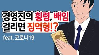 (사장님 필독) 경영진의 횡령, 배임. 걸리면 징역형!? (feat.코로나19)
