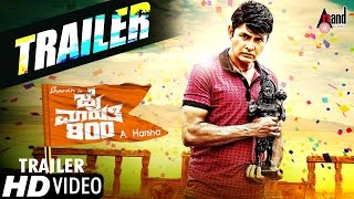 Jai Maruthi 800 Official Trailer