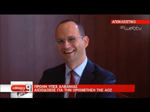 Πρώην ΥπΕξ Αλβανίας στην ΕΡΤ: «Η Συμφωνία των Πρεσπών στέλνει μήνυμα σταθερότητας» | 18/03/19 | ΕΡΤ